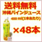 パイナップルジュース 400ml  48本セット JAおきなわ 沖縄県産パインアップル使用 パインジュース お土産 おみやげ お取り寄せ