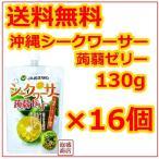 シークワーサー蒟蒻ゼリー 130g 16個セット JAおきなわ 沖縄お土産 シークヮーサーこんにゃくゼリー ダイエット 減量に
