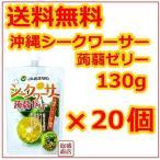 シークワーサー蒟蒻ゼリー 130g 20個セット JAおきなわ 沖縄お土産 シークヮーサーこんにゃくゼリー ダイエット 減量に