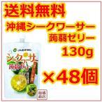 シークワーサー蒟蒻ゼリー 130g 48個セット JAおきなわ 沖縄お土産 シークヮーサーこんにゃくゼリー ダイエット 減量に