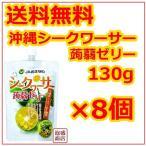 シークワーサー蒟蒻ゼリー 130g 8個セット JAおきなわ 沖縄お土産 シークヮーサーこんにゃくゼリー ダイエット 減量に