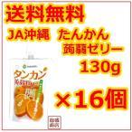 タンカン蒟蒻ゼリー 130g 16個セット JAおきなわ こんにゃくゼリー 沖縄 ダイエット 減量時に