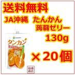 タンカン蒟蒻ゼリー 130g 20個セット JAおきなわ こんにゃくゼリー 沖縄 ダイエット 減量時に