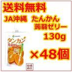 タンカン蒟蒻ゼリー 130g 48個セット JAおきなわ こんにゃくゼリー 沖縄 ダイエット 減量時に