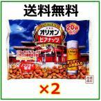 ジャンボオリオンビアナッツ  (16g×20袋)×2袋  沖縄 サン食品