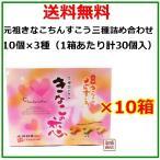 ちんすこう きなこの恋30入り × 10箱セット   名嘉真製菓本舗 沖縄 お土産