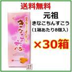 ちんすこう  きなこちんすこう8個入×30箱 沖縄  名嘉真製菓本舗