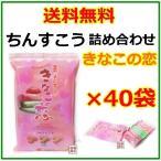 ちんすこう きなこの恋  3種×3個  詰め合わせ  40袋セット 名嘉真製菓本舗  お土産