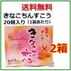 ちんすこう  きなこの恋  きなこちんすこう20入箱×2箱   名嘉真製菓本舗   沖縄