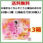 ちんすこう きなこの恋30入り × 3箱セット   名嘉真製菓本舗 沖縄 お土産