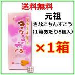 ちんすこう  きなこちんすこう8個入×1箱 沖縄  名嘉真製菓本舗