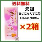 ちんすこう  きなこちんすこう8個入×2箱 沖縄  名嘉真製菓本舗