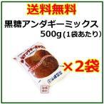 黒糖サーターアンダギーミックス  500g  2袋セット  黒砂糖