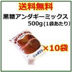 黒糖サーターアンダギーミックス  500g  10袋セット  黒砂糖