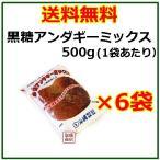 黒糖サーターアンダギーミックス  500g  6袋セット  黒砂糖