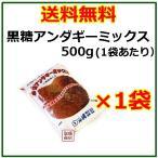 黒糖サーターアンダギーミックス  500g  1袋  黒砂糖