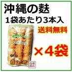 くるま麩 直火焼き  3本入×4袋セット かりゆし製麩  沖縄 車麩