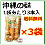 くるま麩 直火焼き  3本入×3袋セット かりゆし製麩  沖縄 車麩