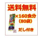 沖縄そば乾麺 だし付き2人前  80袋 160食分 ソーキそば を御自宅で マルタケ