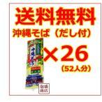 沖縄そば乾麺 マルタケ だし付き2人前  26袋 52食分 ソーキそば を御自宅で