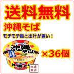 明星沖縄そばカップ麺 3ケース 合計36個  かつおソーキそば味