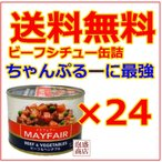 メイフェアー MAYFAIR 缶詰 325グラム 24缶セット  メイフェーア  ビーフシチュー缶