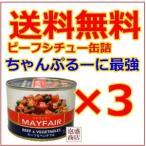 メイフェアー MAYFAIR 缶詰 325グラム 3缶セット  メイフェーア  ビーフシチュー缶