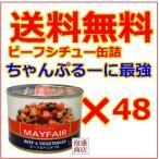 メイフェアー MAYFAIR 缶詰 325グラム 48缶セット  メイフェーア  ビーフシチュー缶