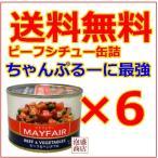 メイフェアー MAYFAIR 缶詰 325グラム 6缶セット  メイフェーア  ビーフシチュー缶
