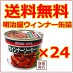 明治屋ウィンナーソーセージ  (グリーン)缶詰 ×24缶セット