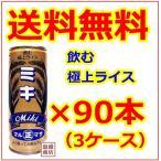 ミキドリンク 250g  90缶  マルマサ  3ケース