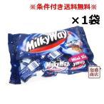 ミルキーウェイ チョコ 1袋  輸入菓子 バレンタイン チョコレート milkyway