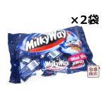 ミルキーウェイ チョコ 2袋 輸入菓子 バレンタイン チョコレート milkyway