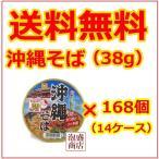 マルちゃん 38g 168個セット 沖縄そば  カップラーメン お土産 お取り寄せ