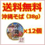 ショッピング沖縄 マルちゃん 38g 12個セット 沖縄そば  カップラーメン お土産 お取り寄せ