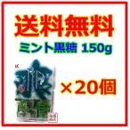 ミント黒糖 黒砂糖   130g×20袋セット 1ケース