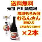 琉球もろみ酢 元祖 石川酒造  むるんさん スウィート  黒糖入り 720ml  2本セット  沖縄