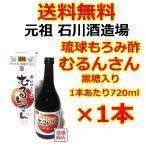 琉球もろみ酢 元祖 石川酒造  むるんさん スウィート  黒糖入り 720ml  1本  沖縄