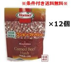 コンビーフハッシュ 発色剤無添加 12個セット 牛肉加工品