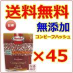 コンビーフハッシュ 発色剤無添加 45個セット ホーメル