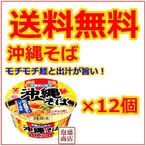 明星沖縄そばカップ麺 1ケース 12個入り かつおソーキそば味