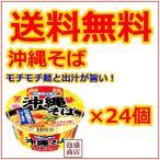 明星沖縄そばカップ麺 2ケース 合計24個  かつおソーキそば味
