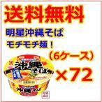 明星沖縄そばカップ麺 6ケース  合計72個入り かつおソーキそば味
