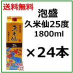 久米仙酒造 24本セット 1800ml 紙パック25度 紅型 泡盛 焼酎 沖縄土産