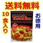 タコライス オキハム ファミリーパック 10食