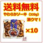 やわらかソーキ 320g  10袋 オキハム 豚軟骨煮付け 沖縄そば ソーキそば に お土産 お取り寄せ