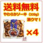 やわらかソーキ 320g  4袋、 オキハム 豚軟骨煮付け 沖縄そば ソーキそば に お土産 お取り寄せ