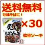 オキハム 炙り軟骨ソーキ 30個セット 沖縄そばの具に 豚軟骨スペアリブ