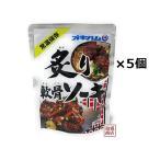 オキハム 炙り軟骨ソーキ 160g×5個セット 沖縄そばの具に 「簡易梱包」