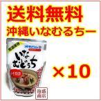 オキハム いなむどぅち いなむるち 10袋  レトルト 沖縄 お土産 沖縄そば に並ぶ